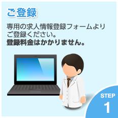 【ご登録】専用の求人情報登録フォームよりご登録ください。登録料金はかかりません。